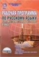 Русский язык 8 кл. Рабочие программы к учебнику Ладыженской